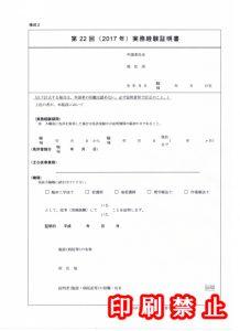 第22回(2017年)実務経験証明書